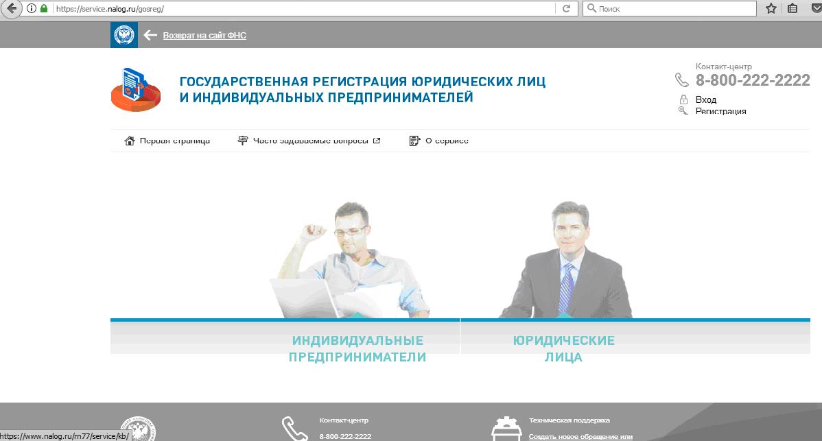 электронная регистрация ип в налоговой инспекции